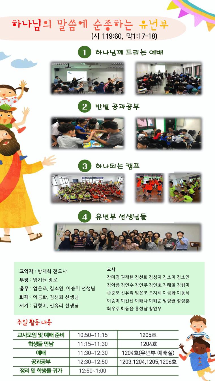 유년부 홈페이지 copy.jpg