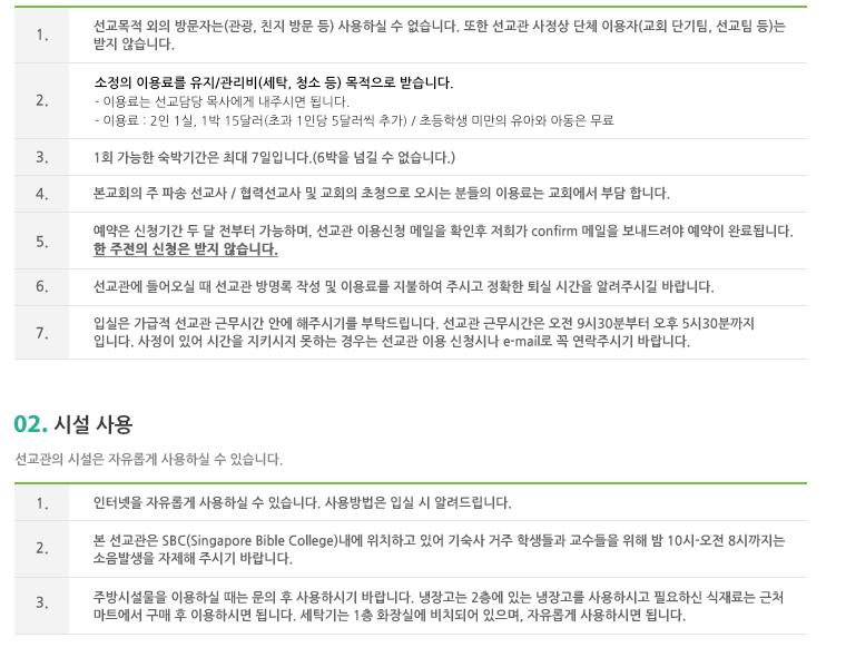 선교관수정.jpg